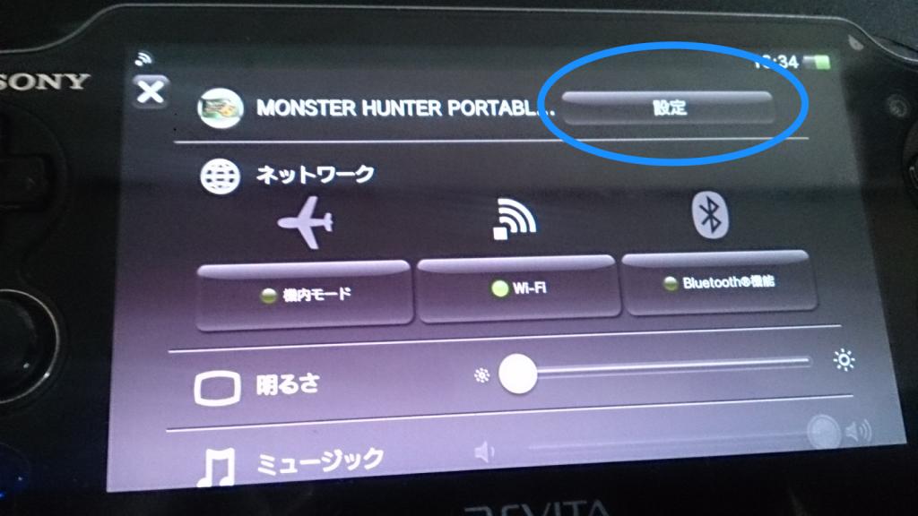 PS Vitaでモンハンをプレイしているときの設定画面