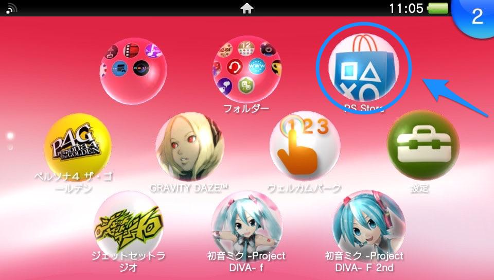 PS Vitaのホーム画面