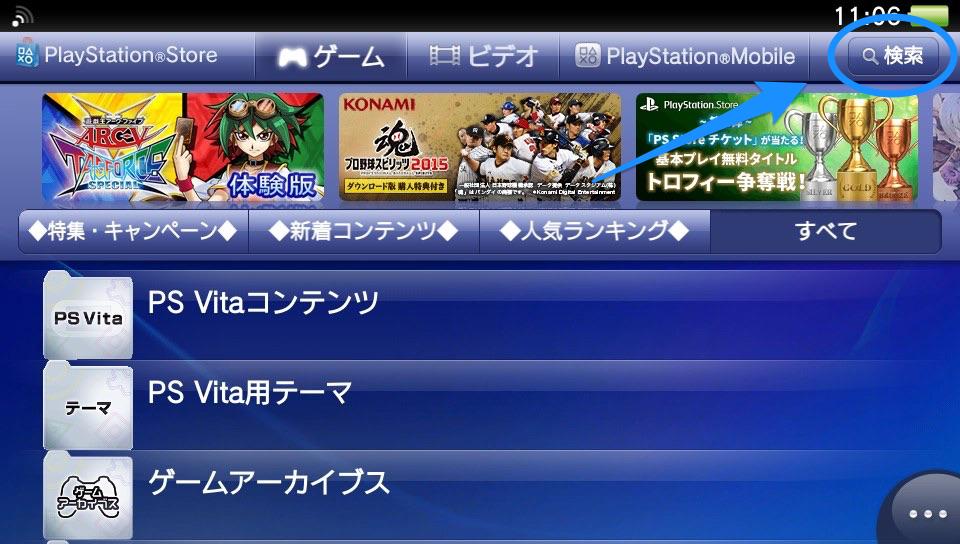 PS VitaのPS Store