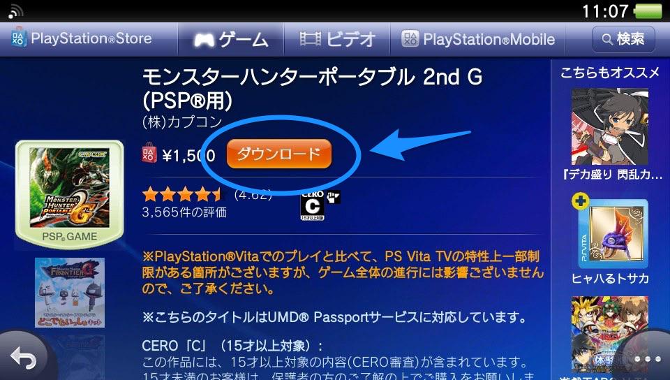 PS Vitaでモンスタハンターポータブル2ndGをダウンロードする画面