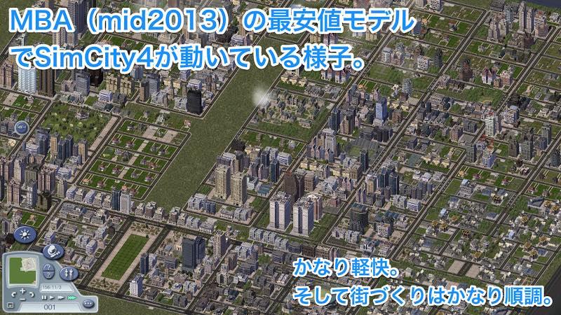 SimCity4のスクリーンショット