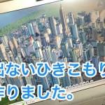 SimCity(シムシティ)がMacアプリとして登場!これで街づくりが捗る!