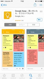 Google Keep_iOS版