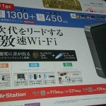 無線LANを買い替えて分かったインターネットの偉大さ!【WZR-1750DHP2購入】