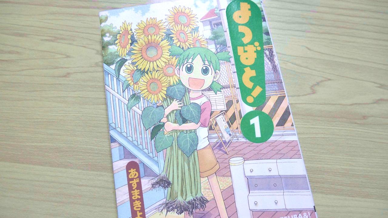 漫画『よつばと!』1巻の表紙