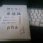 選択可能な時代と選択するための知識【持たない幸福論 – pha】