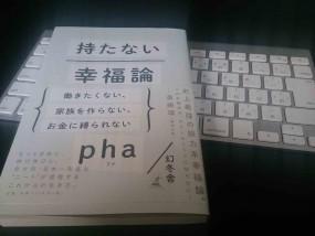 持たない幸福論_pha の写真