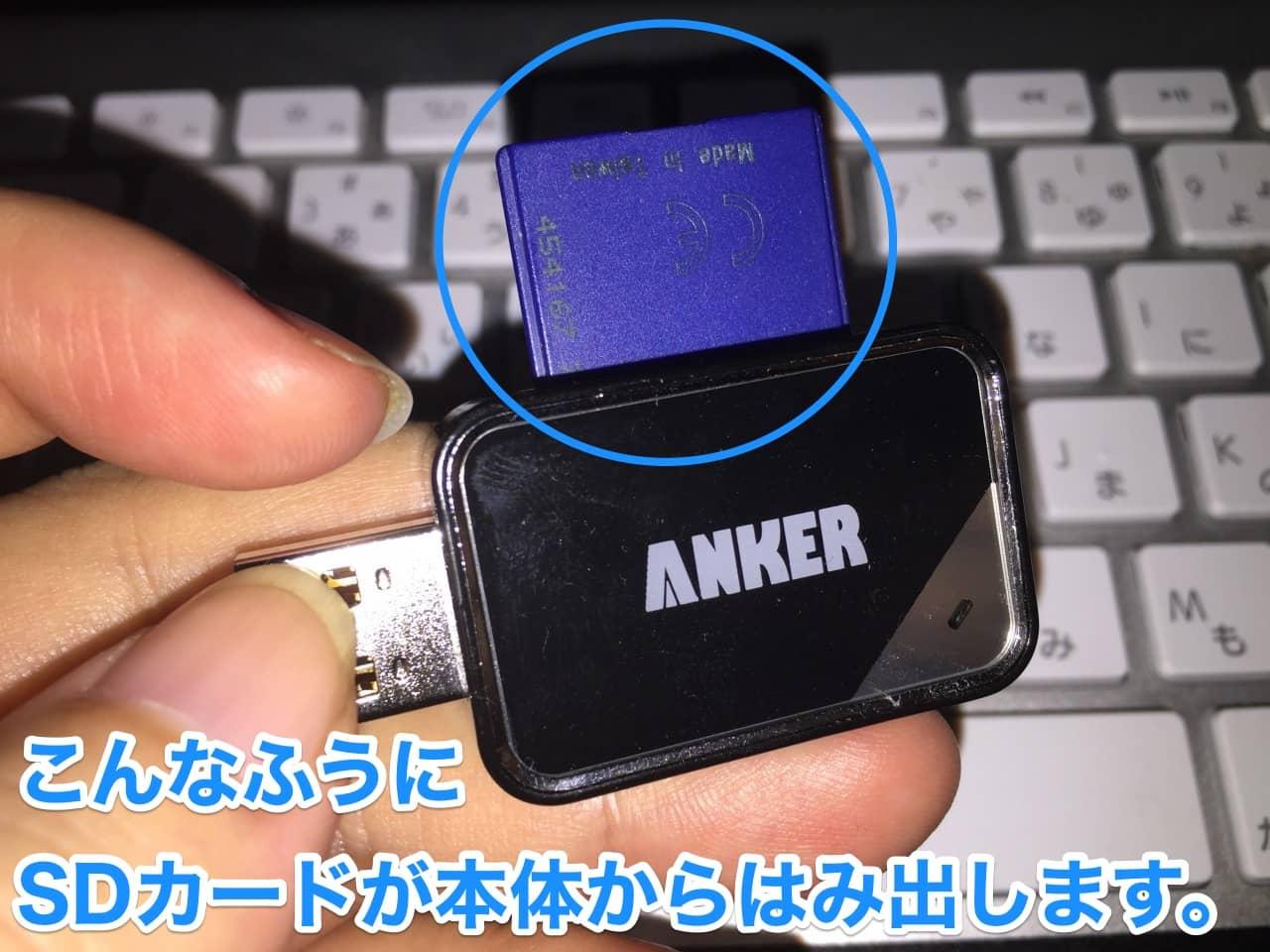 ANKER_SDカードリーダー_カードを挿すと本体からはみ出す