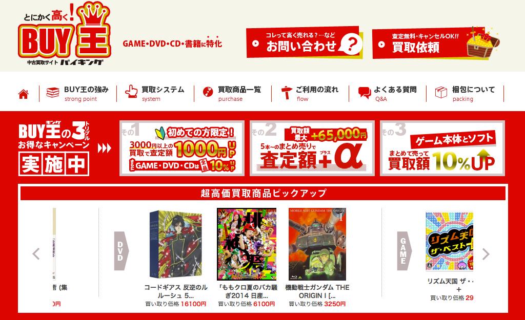 高額買取BUY王のホームページのスクリーンショットです。