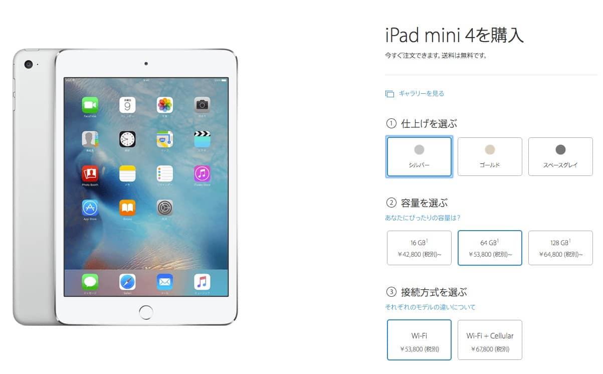 iPadmini4のカスタマイズをシミュレーションしている写真です