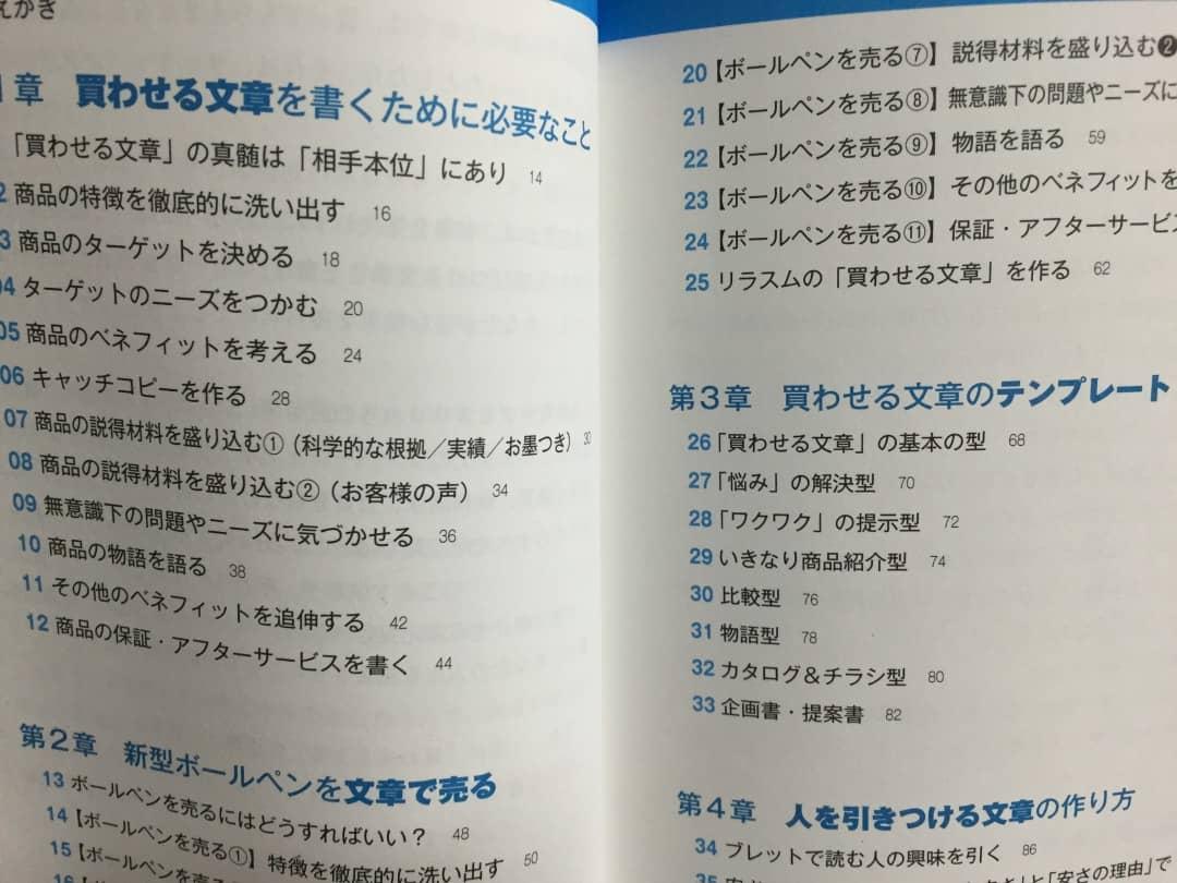 買わせる文章が「誰でも」「思い通り」に書ける101の法則の目次ページの写真です