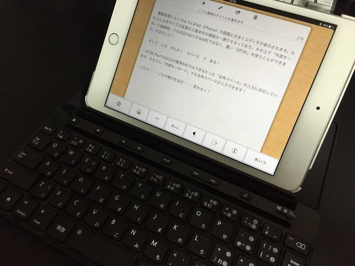 iPadにBluetoothキーボードを接続してATOK Padで作文している様子