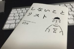 しないことリスト-Phaの表紙の写真
