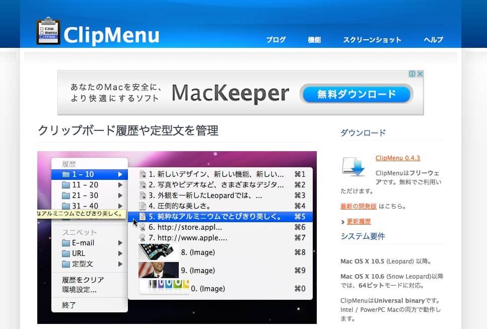 MacアプリCripMemuのHPのスクリーンショット