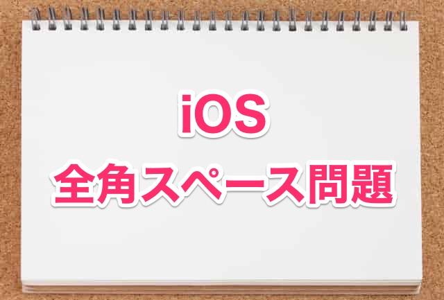 iOS全角スペース問題