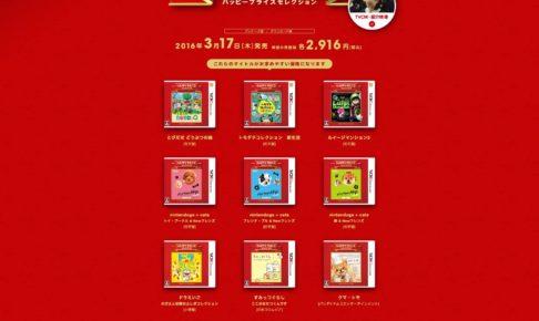ハッピープライスセレクション|ニンテンドー3DS|Nintendo