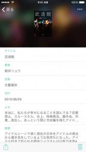 読書管理ビブリア_メモ・感想