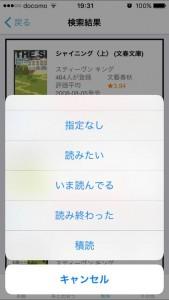 ブクログ_iOS
