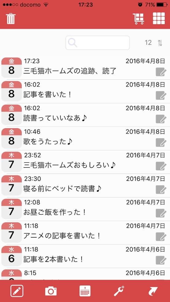 幸せノート_瞬間日記_スクリーンショット