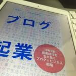 分かったブログかん吉さんのKindle本「ブログ起業」が無料セールですって!