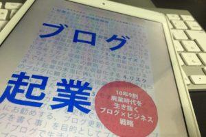 かん吉さんの著書ブログ起業の表紙の写真です