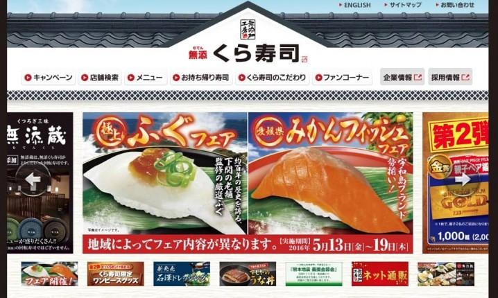 くら寿司ホームページのスクリーンショットです