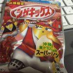 僕は限定品に弱い。沖縄限定の「シゲキックス」をもらったので食べちゃう。