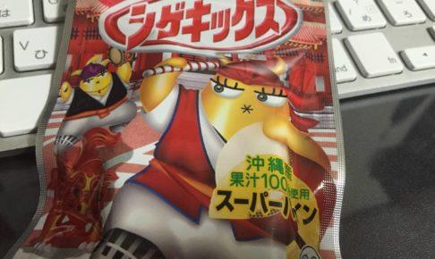 沖縄限定シゲキックスのパッケージ