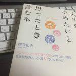 うつから脱出する「気づき」を与えてくれる一冊:人生をやめたいと思ったとき読む本-澤登和夫