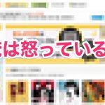 まんが王国の広告がヒドイ!と苦情が来たのでGoogleアドセンスから「ブロック」します。