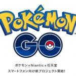 ポケモンGOに最適な「モバイルバッテリー」の人気製品5つまとめ!