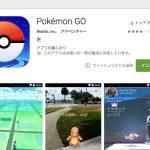 【速報】Pokemon GOが日本でも提供開始!!!