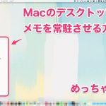 Macの「デスクトップ上にメモ」を設置するTipsでいろいろ捗りますよ。
