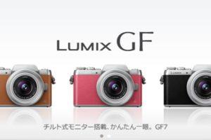 出典:LUMIX GF7の公式ページより