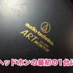 ヘッドホンを初めて購入する人がAudio-technicaの「A900X」を選ぶべき4つの理由。
