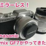 Lumix「GF7」が届いた!初ミラーレス!うひょー!ハコ開けるぞー!【開封&作例集】