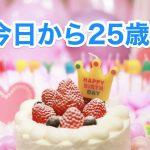 今日から25歳!誕生日ありがとう!誕生日はキライだけど少しずつ喜べるようになってきました。【黒井の日記】