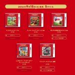 任天堂ハッピープライスセレクションに新たに5つのタイトルが追加されます!人気ゲームをお得にゲット!