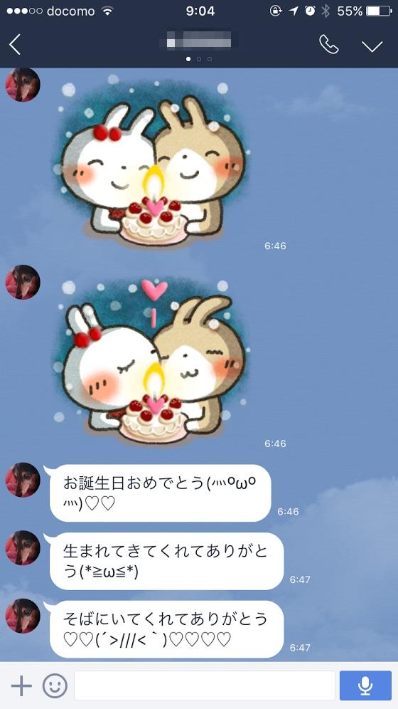 彼女から「誕生日おめでとう」