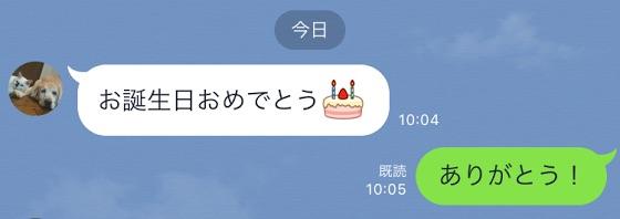 母から「誕生日おめでとう」