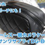 ミラーレス一眼のケースにはサンワサプライの「DG-BG41」がよさげですよ。