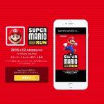 任天堂が「スーパーマリオラン」を配信するというニュースを見た「ゲームボーイ世代」のぼくが思うところ。