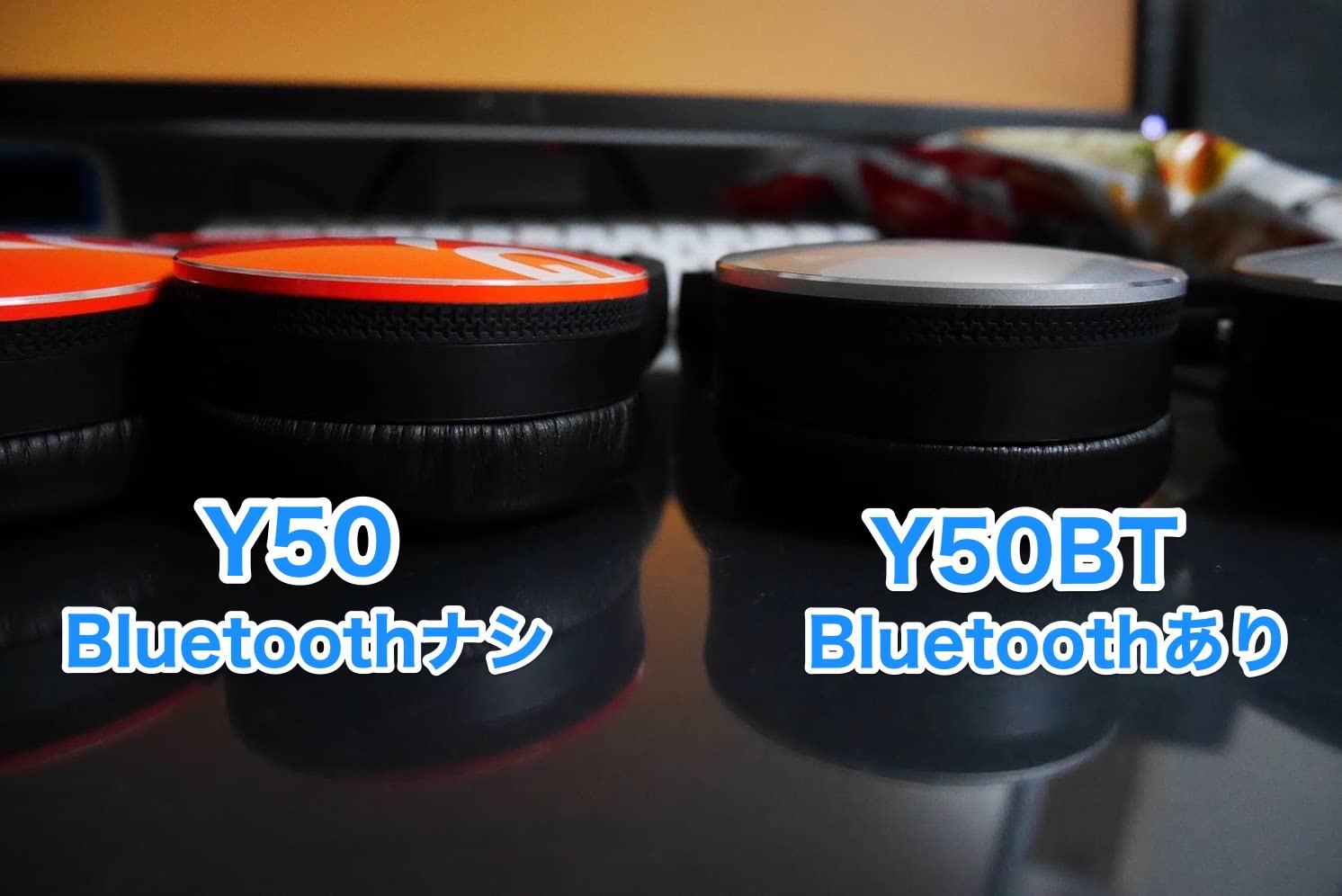 AKG「Y50」と「Y50BT」の本体厚みの違い