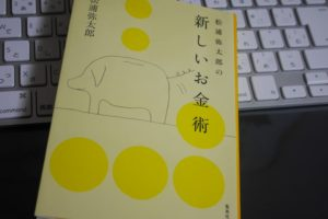松浦弥太郎の新しいお金術