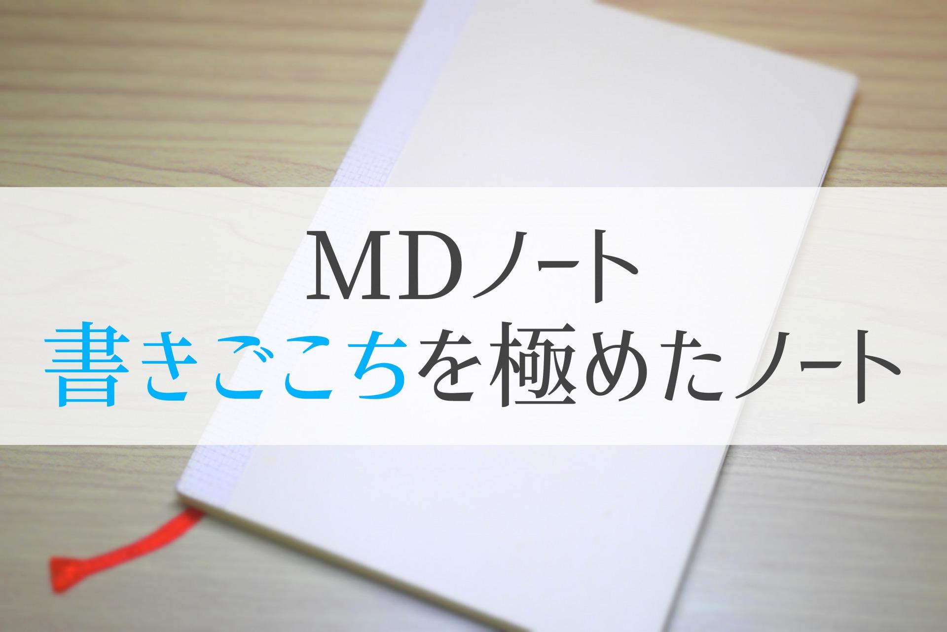 MDノート_書き心地を極めたノート