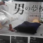王様の夢枕シリーズより「男の夢枕」購入してみた!これからは王様と呼ぶがいい!
