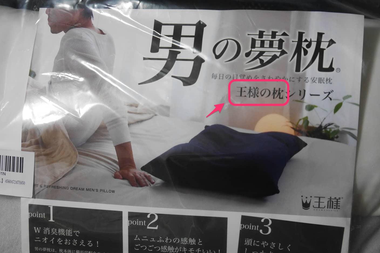 男の夢枕3