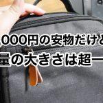 3,000円で購入したショルダーバッグが安くて良かったので載せちゃう。