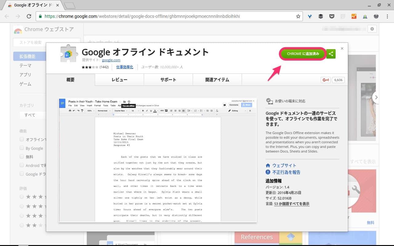 Chrome拡張機能「Googleオフラインドキュメント」を追加