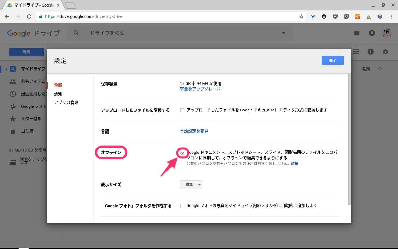 Googleドキュメントやスプレッドシートをオフラインで使えるようにする